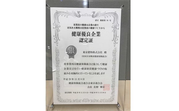 Group Companies Awarded the Silver in the Recognition Program (Tokyo Tatemono Co., Ltd.)